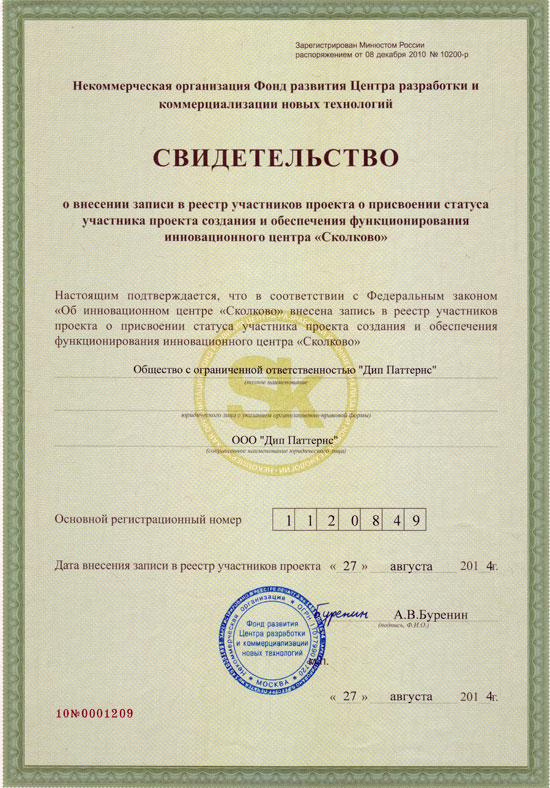 "Certificate awarding the status of participant of the ""Skolkovo"""